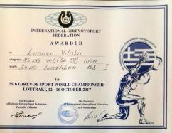 Греция - I место в чемпионате мира