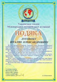 Благодарность от Международной полицейской ассоциации
