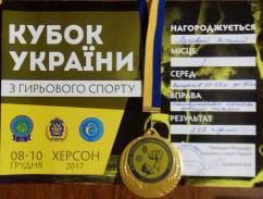 2017 - Украина - I место