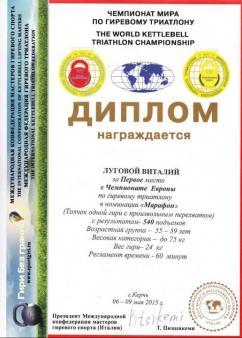 Крым - I место в чемпионате Европы