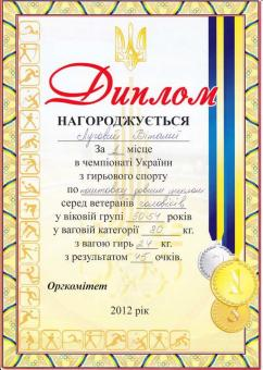 Украина - I место в чемпионате Украины