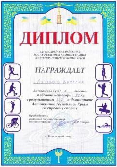 Украина - I место в чемпионате АРК